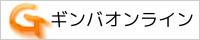 ギンバオンライン.jpg